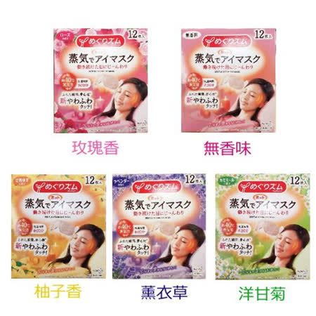 日本花王Kao 蒸氣眼罩12入(20分鐘-NEW) 2020年最推薦的品牌都在friDay購物