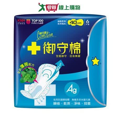康乃馨御守棉(涼感)夜用極長衛生棉40cm X6片|2020年最推薦的品牌都在friDay購物