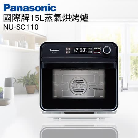 Panasonic國際牌15L蒸氣烘烤爐 NU-SC110|2019年最推薦的品牌都在friDay購物
