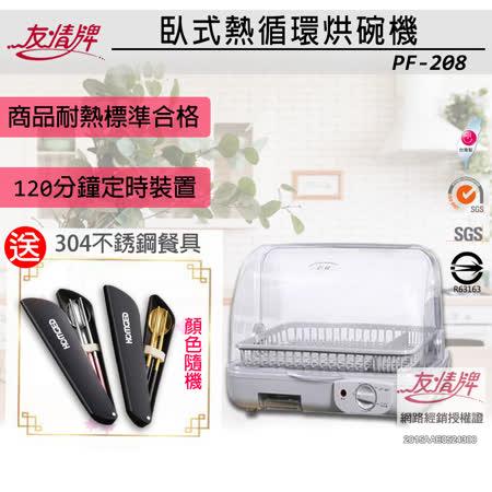 【買就送日式菜刀3件組】友情牌 臥式熱循環烘碗機 PF-208|2019年最推薦的品牌都在friDay購物