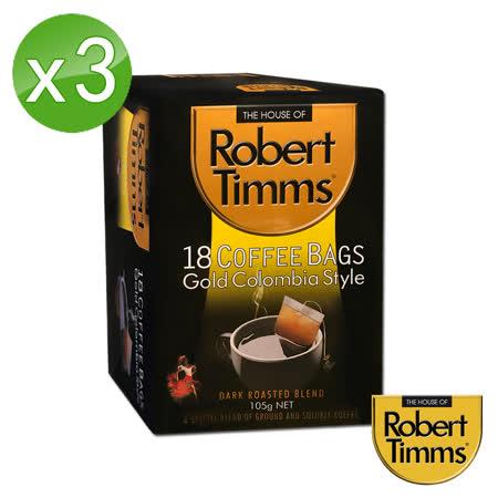 【買一送一】Robert Timms 黃金哥倫比亞濾袋咖啡3入組(105g×18包/盒) 2020年最推薦的品牌都在friDay購物