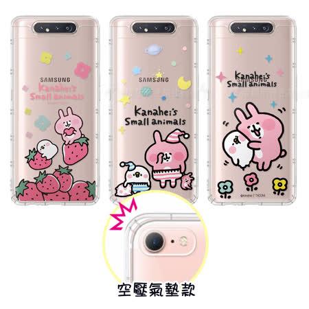 官方授權 卡娜赫拉 三星 Samsung Galaxy A80 透明彩繪空壓手機殼(晚安/草莓/蹭P助)|2019年最推薦的品牌都在friDay購物