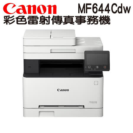 Canon imageCLASS MF644Cdw彩色雷射傳真事務機 2019年最推薦的品牌都在friDay購物