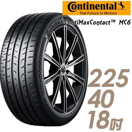 【Continental 馬牌】ContiMaxContact 6 運動操控輪胎_單入組_225/40/18(MC6)|2019年最推薦的品牌都在friDay購物