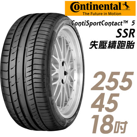 【Continental 馬牌】CSC5SSR 性能頂尖輪胎_單入組_255/45/18_失壓續跑胎(CSC5SSR)|2019年最推薦的品牌都在friDay購物