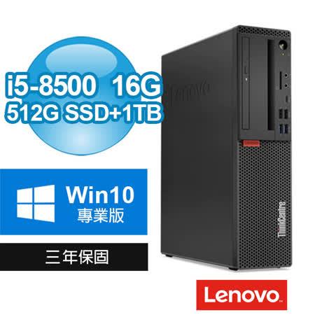 Lenovo 聯想 ThinkCentre M720S SFF 商用電腦(i5-8500/16G/512G SSD+1TB/DVD/WIN10專業版/三年保固) 2019年最推薦的品牌都在 ...