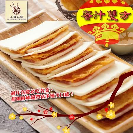 【南門市場】上海火腿 蜜汁雙方(12套/入)X6盒|2019年最推薦的品牌都在friDay購物