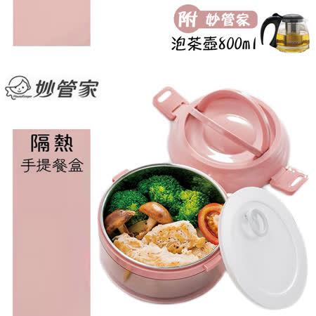 妙管家 玫瑰粉隔熱手提餐盒800ml+泡茶壺800ml 2019年最推薦的品牌都在friDay購物