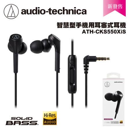 (贈三合一線+耳機盒) 鐵三角 ATH-CKS550XiS 通話重低音 耳塞式耳機|2020年最推薦的品牌都在friDay購物