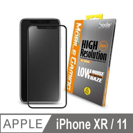 hoda【iPhone 11 / XR 6.1吋】手遊專用2.5D滿版霧面玻璃保護貼|2019年最推薦的品牌都在friDay購物