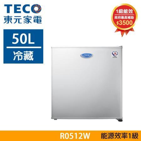 【TECO 東元 】50公升 一級能效單門小冰箱 (R0512W)|2020年最推薦的品牌都在friDay購物