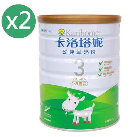 卡洛塔妮 幼兒羊奶粉3號 800gx2罐|2020年最推薦的品牌都在friDay購物