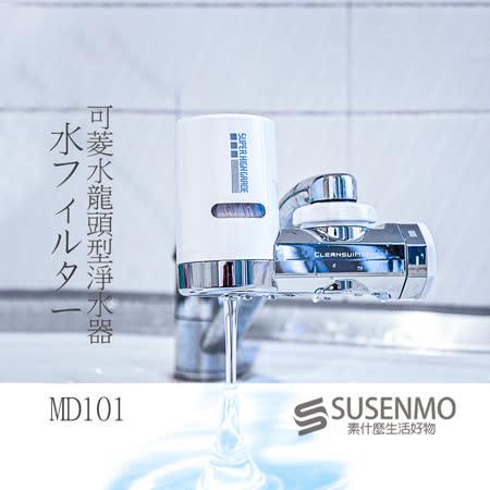 【三菱 Cleansui】日本 MD101 水龍頭型淨水器 濾水器 (附轉接頭)|2020年最推薦的品牌都在friDay購物