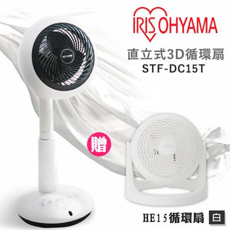 【贈HE15循環扇】 IRIS OHYAMA STF-DC15T 直立式3D循環扇 (公司貨) 2020年最推薦的品牌都在friDay購物