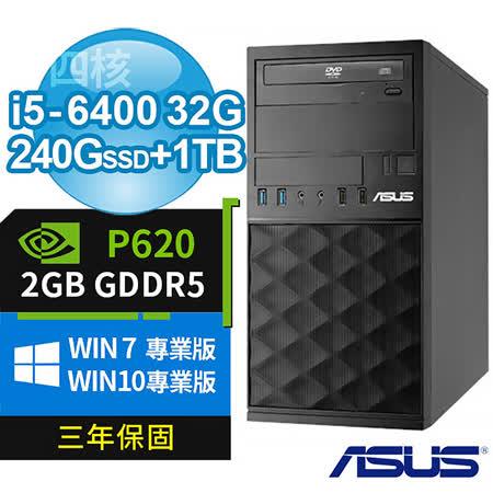 ASUS 華碩 B250 商用電腦(i5-6400/32G/240G SSD+1TB/P620 2G/Win7/Win10專業版/三年保固) 2020年最推薦的品牌都在friDay購物