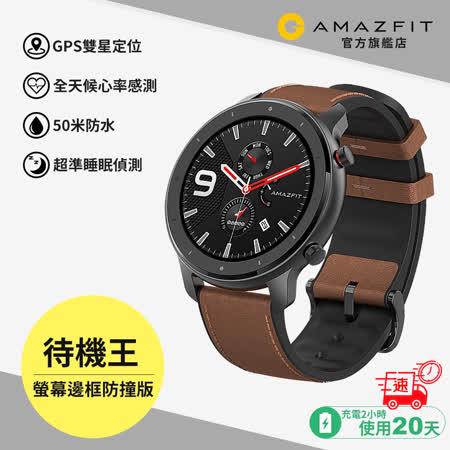 【快速到貨】Amazfit 華米GTR 魅力版 智能運動心率智慧手錶-鋁合金|2020年最推薦的品牌都在friDay購物