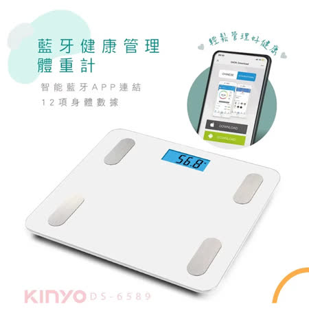 【KINYO】藍牙健康管理體重計 DS-6589|2020年最推薦的品牌都在friDay購物