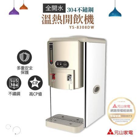 元山牌 7.0L不鏽鋼全開水溫熱飲水機/開飲機/淨水機 YS-8308DW|2020年最推薦的品牌都在friDay購物