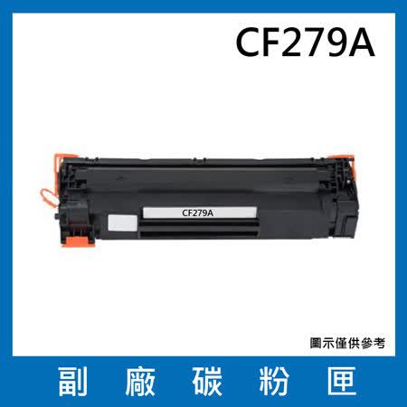 CF279A副廠碳粉匣【 適用機型 HP LaserJet Pro M12A / M12w / MFP M26a / MFP M26nw】-friDay購物