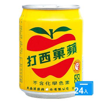 大西洋蘋果西打250MLx24 -friDay購物