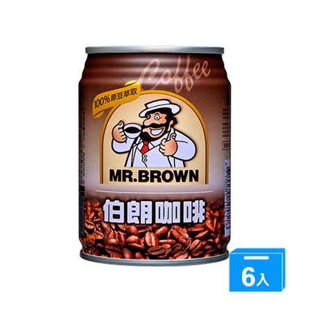 伯朗咖啡240ML*6|2020年最推薦的品牌都在friDay購物
