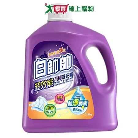 白帥帥超效能抗菌洗衣精3.15L|2020年最推薦的品牌都在friDay購物