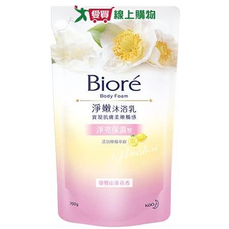 蜜妮Biore淨嫩沐浴乳補充包-淨亮光澤型-大島-山茶花香700ml|2020年最推薦的品牌都在friDay購物