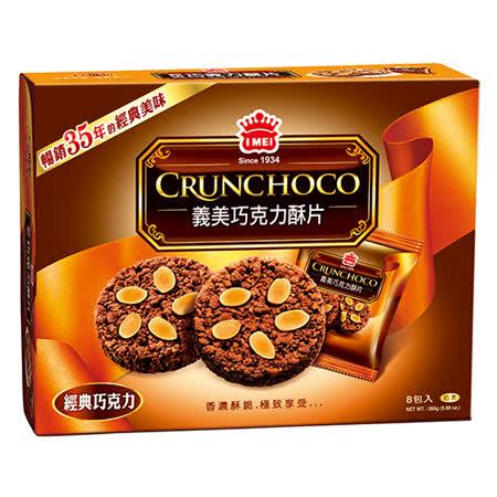 義美巧克力酥片-經典原味8入 -friDay購物