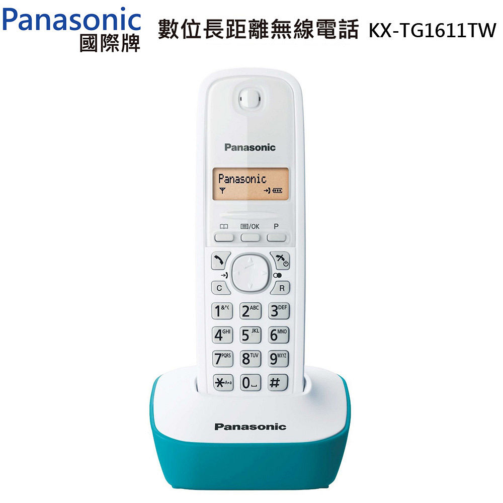 【預訂特價優惠】Panasonic 國際牌DECT數位無線電話_KX-TG1611TW 公司貨【優惠中】