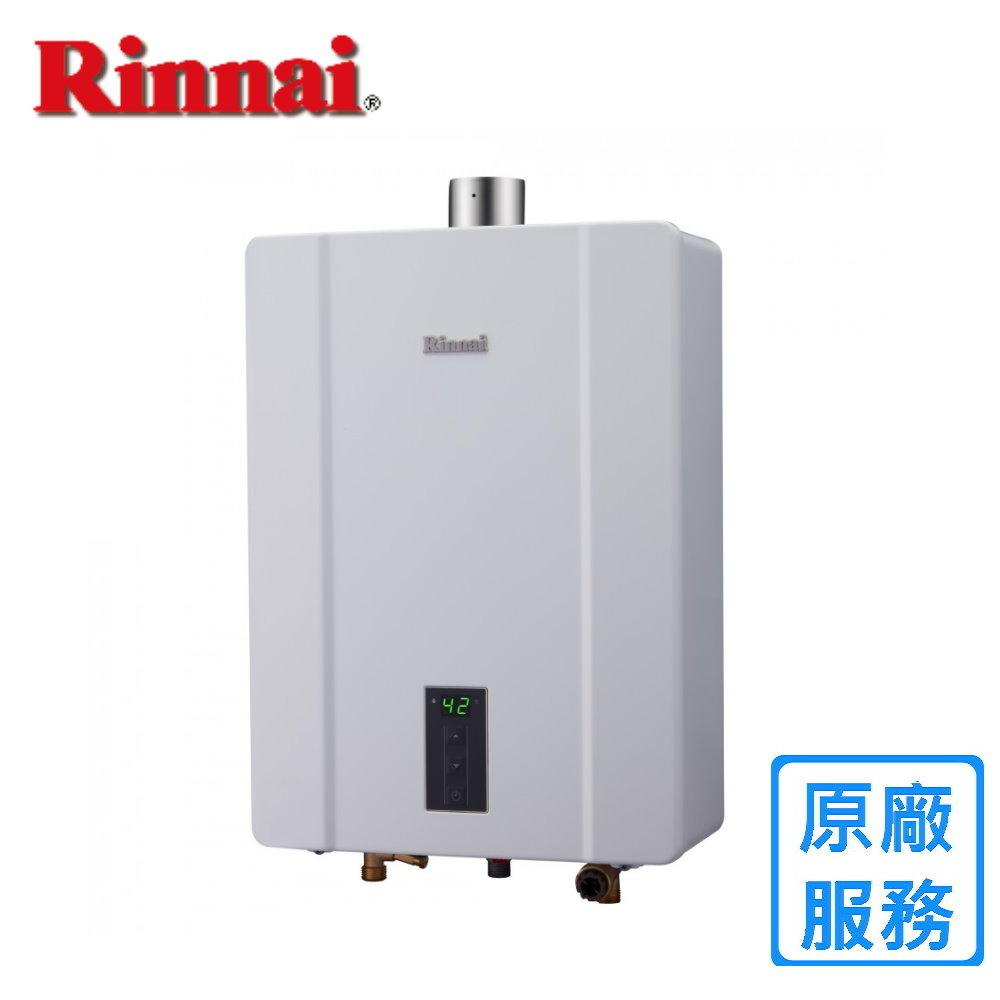 【林內】RUA-C1300WF 屋內大廈型強制排氣熱水器(13L)|2020年最推薦的品牌都在friDay購物