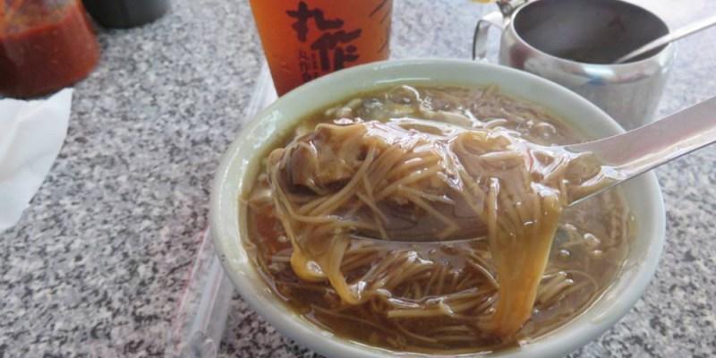 內湖下午茶 珍好味蚵仔麵線 丸作食茶 yummy