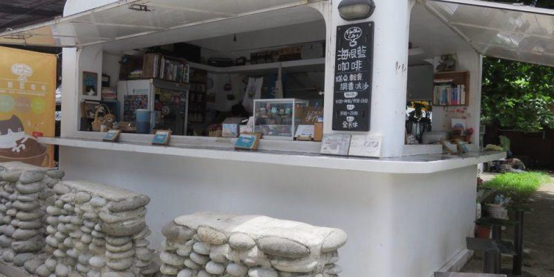 《台東蘭嶼》海很藍咖啡 Film Blue Cafe 貓奴天堂