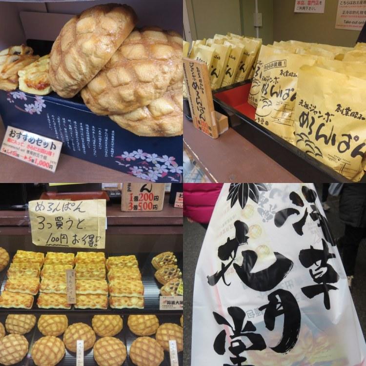 東京淺草雷門 花月堂 二丁目食堂 世界の咖啡