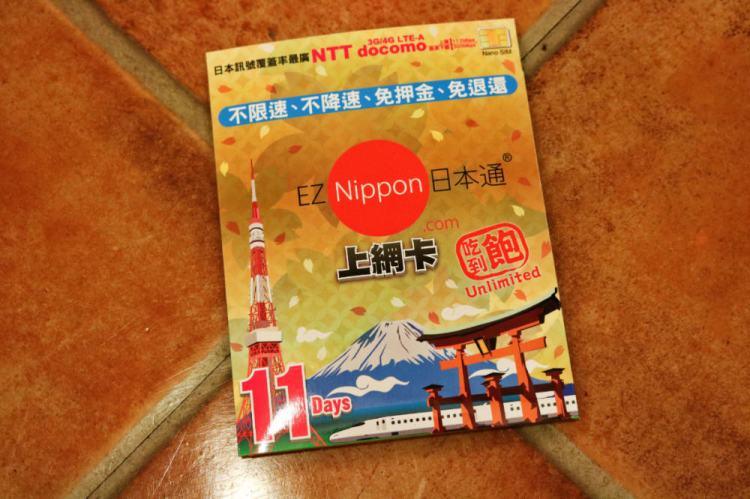 《EZ Nippon日本通》日本上網吃飽飽SIM卡好方便