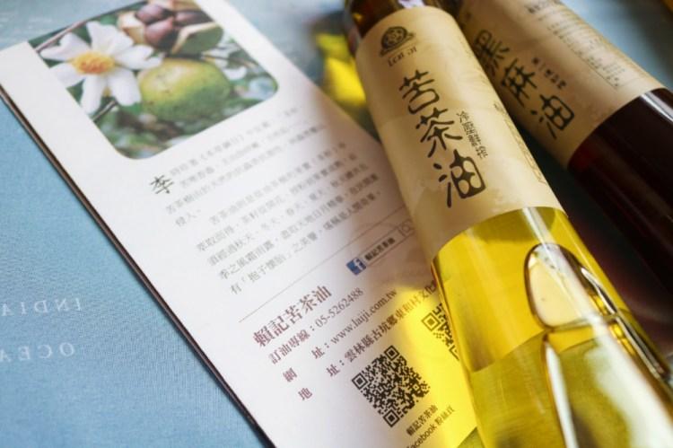 賴記苦茶油   黑麻油 千變萬化的苦茶油就在台灣