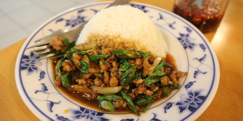 《台中》泰爺爺泰式料理 來自泰國在地平價熱炒街邊小吃