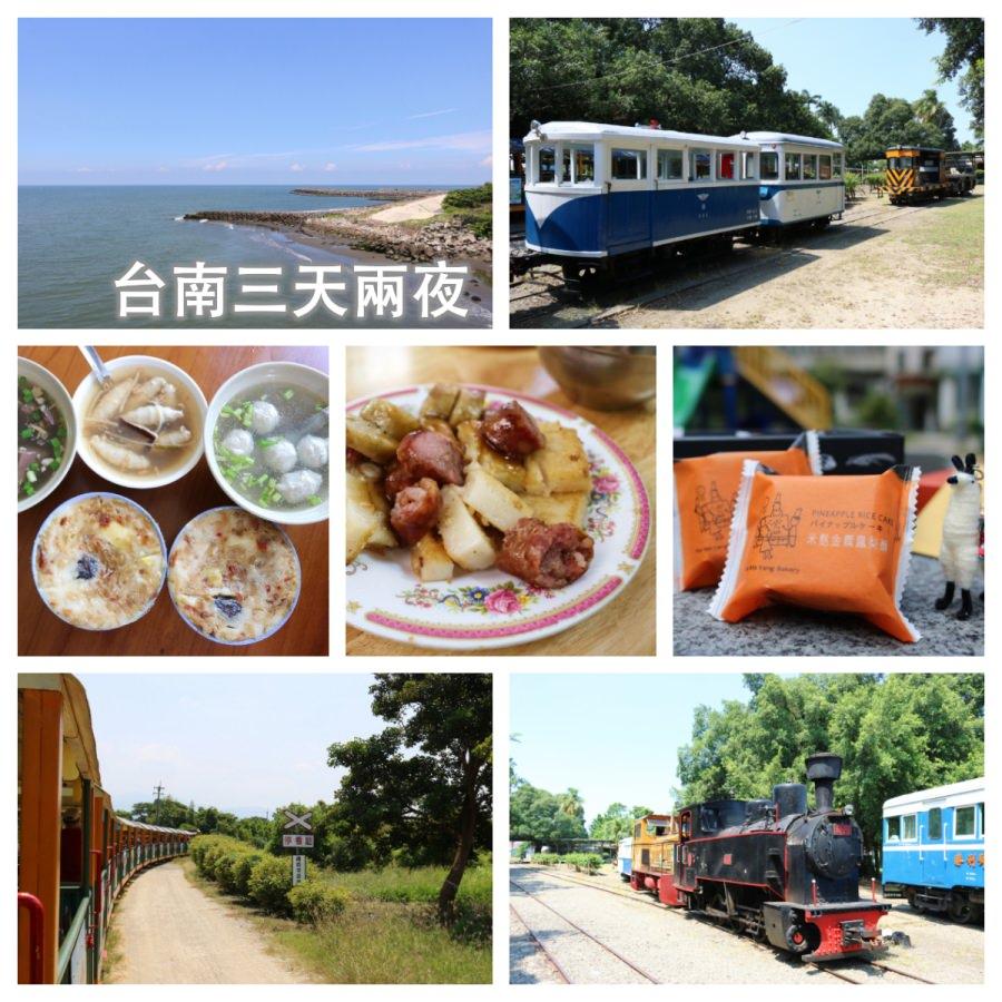嘉義故宮南院到臺南後壁新營 長輩路線拜拜吃美食 - 老蝦不負責任的人生紀錄