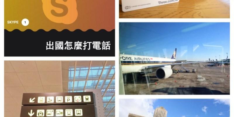 skype打國際電話!出國有網路就能訂位求救掛失還能打給信用卡客服