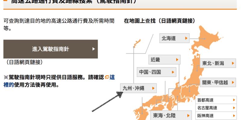 日本高速公路過路費多少?路線查詢租車須知路況