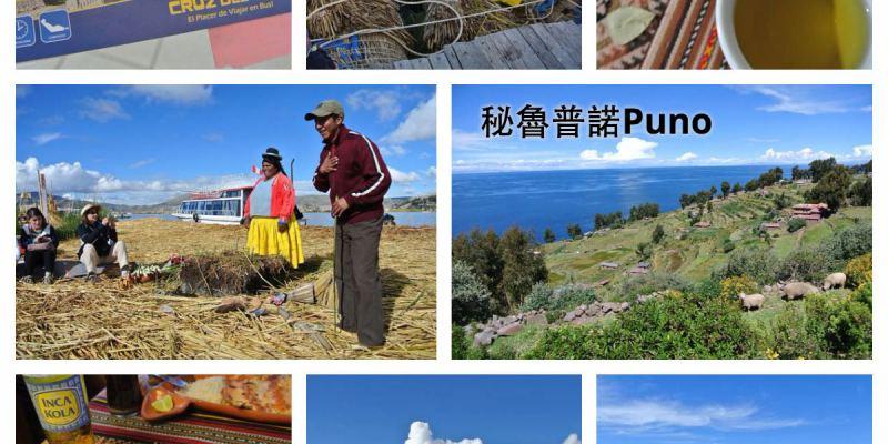 專欄|南美洲祕魯當地團海拔超高普諾 經典的的喀喀湖兩天一夜
