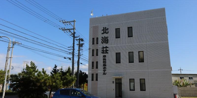 沖繩恩納平價旅館和風北海莊 日式飯店