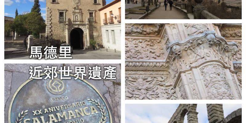 專欄|馬德里近郊世界遺產景點托雷多、薩拉曼卡、塞哥維亞交通路線