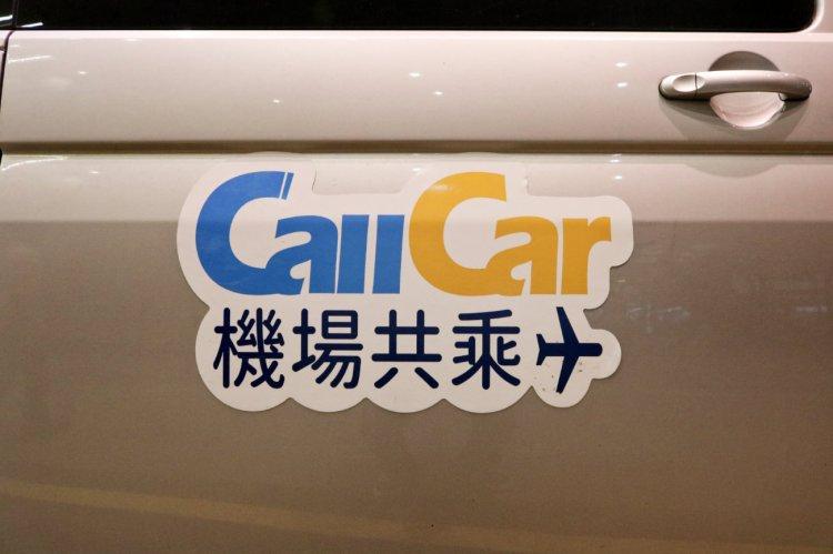 CallCar機場接送機場共乘 APP預約方便舒適便利