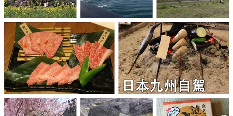 《日本》九州自駕溫泉之旅 預算行程路線懶人包