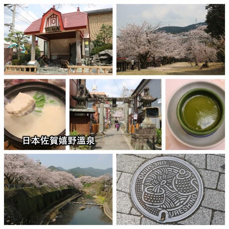 九州佐賀嬉野溫泉 漫步老街溫泉湯豆腐新八壽司