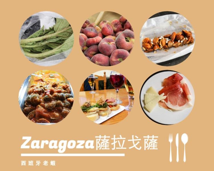 薩拉戈薩吃什麼阿拉貢美食傳統料理當地特色