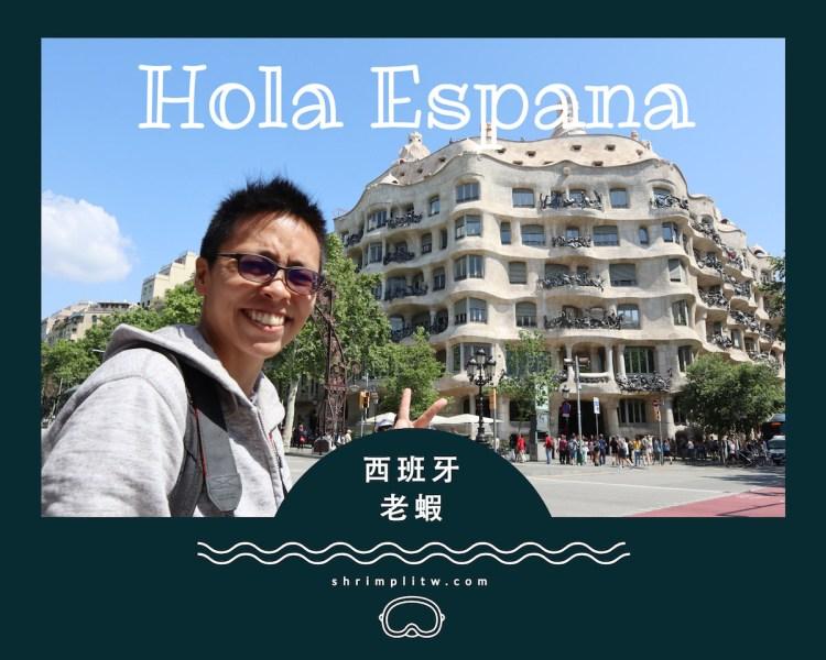 西班牙旅遊景點 城市導覽老蝦評論附地圖