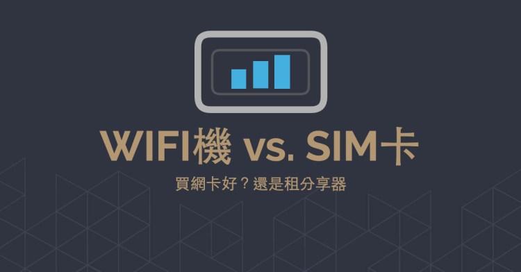 日本WIFI網路分享器網卡推薦 吃飽不降速長輩救星