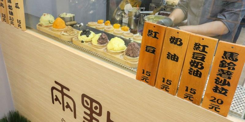 內湖美食 兩點紅豆餅茶飲服務超優推紅豆口味(附菜單
