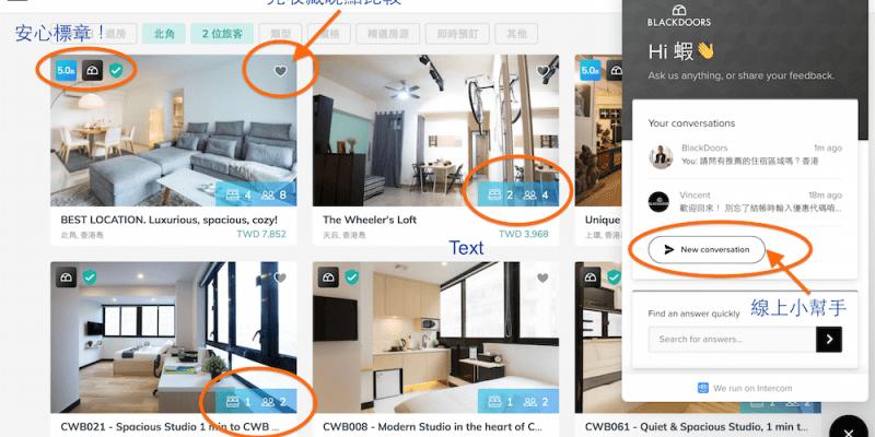 香港住宿BlackDoors商旅房源 五星級的安心訂房網(附優惠